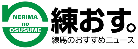 石神井公園ふるさと文化館で、練馬の伝統文化を知る-練馬のおすすめニュース編集室