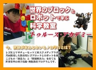ブロックとロボットで学ぶ子どもの科学教室!楽しく学べますよ!-練馬のおすすめニュース編集室
