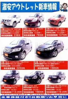 早い者勝ちです!新車なのにこんなに安い!-株式会社吉岡自動車興業