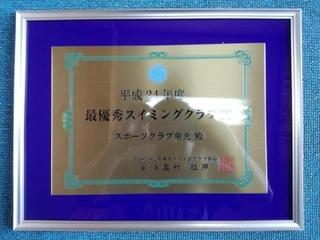水泳指導が評価され、全国『最優秀スイミングクラブ賞』を受賞。-スポーツクラブ南光
