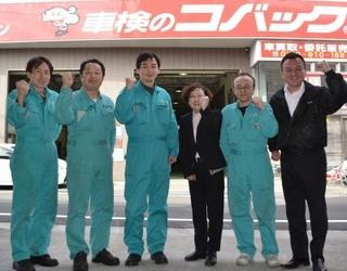 車検が安い!コバック練馬中央店 2/22にオープンしました!-株式会社吉岡自動車興業