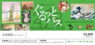 東京都内はぐるっとパスでお得におでかけ-練馬のおすすめニュース編集室