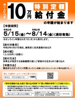 一人10万円の給付金-練馬のおすすめニュース編集室